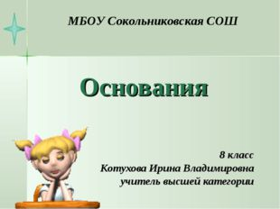 Основания 8 класс Котухова Ирина Владимировна учитель высшей категории МБОУ С