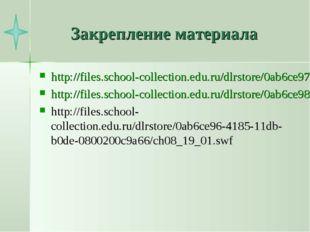 Закрепление материала http://files.school-collection.edu.ru/dlrstore/0ab6ce97