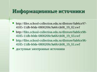 Информационные источники http://files.school-collection.edu.ru/dlrstore/0ab6c