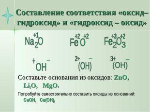Составление соответствия «оксид– гидроксид» и «гидроксид – оксид» Составьте о