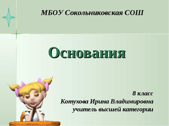 Основания 8 класс Котухова Ирина Владимировна учитель высшей категории МБОУ С...