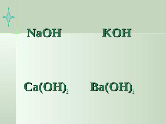 NaOH KOH Ca(OH)2 Ba(OH)2