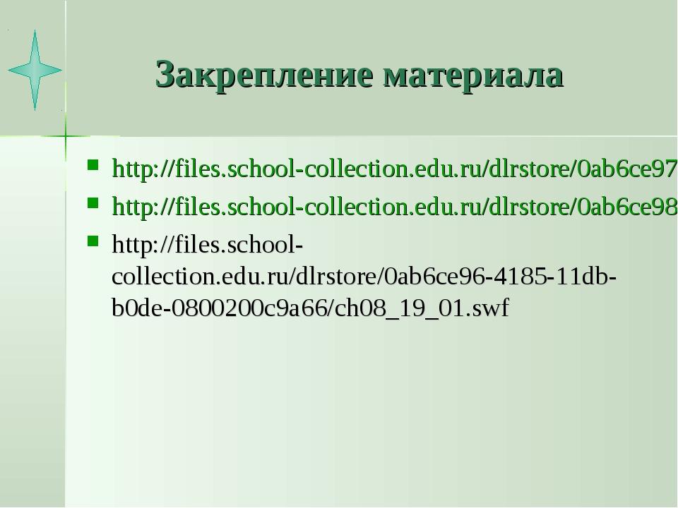 Закрепление материала http://files.school-collection.edu.ru/dlrstore/0ab6ce97...