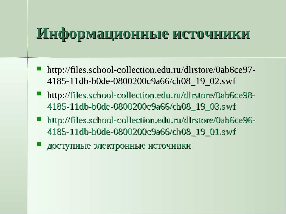 Информационные источники http://files.school-collection.edu.ru/dlrstore/0ab6c...