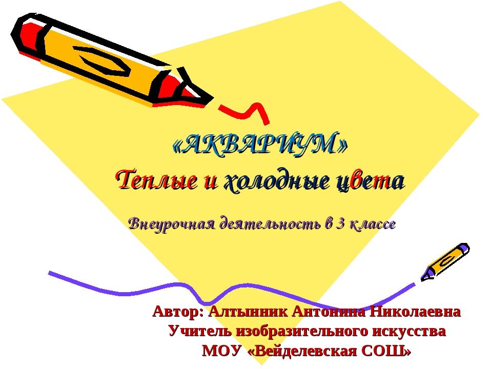 «АКВАРИУМ» Теплые и холодные цвета Внеурочная деятельность в 3 классе Автор:...