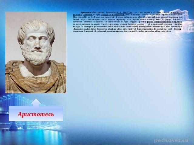 Аристотель(көне грекше: Ἀριστοτέλης;б.з.б. 384-322жж.) — әдеп терминін тұң...