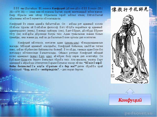 Құң-зы(қытайша:孔子) немесеКонфуций(дәлме-дәл «Құң ұстаз» (551 ЗБ—479 ЗБ...