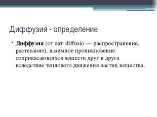 Диффузия - определение Диффузия(от лат. diffusio — распространение, растекан