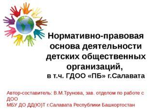Нормативно-правовая основа деятельности детских общественных организаций, в т