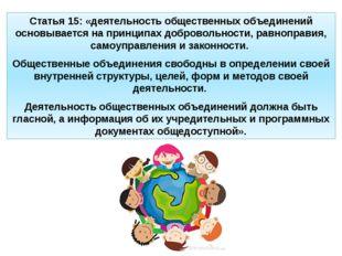 Статья 15: «деятельность общественных объединений основывается на принципах д