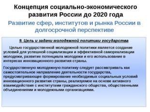 Концепция социально-экономического развития России до 2020 года Развитие сфер