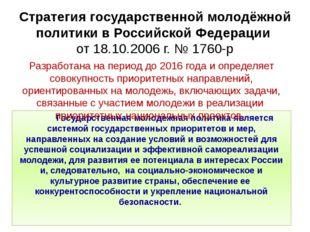Стратегия государственной молодёжной политики в Российской Федерации от 18.10
