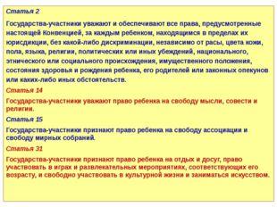 Статья 2 Государства-участники уважают и обеспечивают все права, предусмотрен