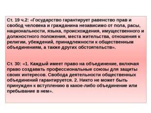 Ст. 19 ч.2: «Государство гарантирует равенство прав и свобод человека и гражд
