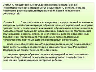 Статья 7. Общественные объединения (организации) и иные некоммерческие органи