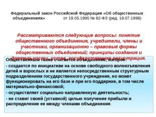 Федеральный закон Российской Федерации «Об общественных объединениях» от 19.0