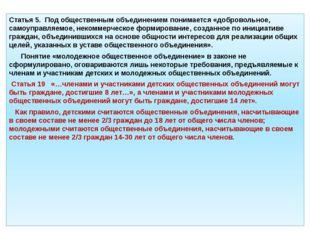 Статья 5. Под общественным объединением понимается «добровольное, самоуправля