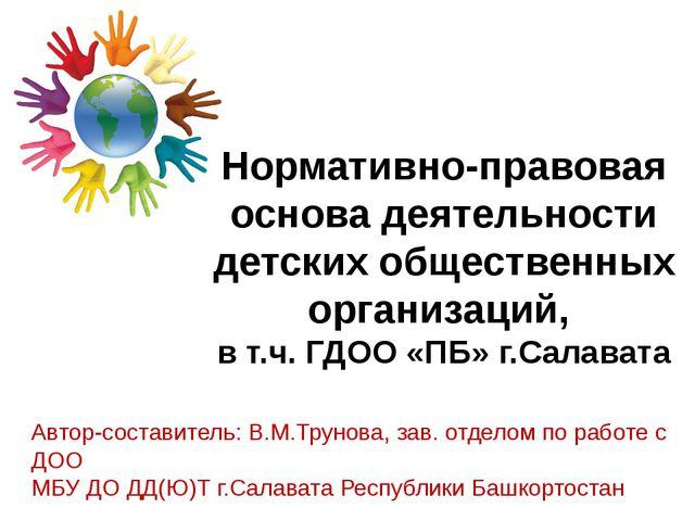 Нормативно-правовая основа деятельности детских общественных организаций, в т...