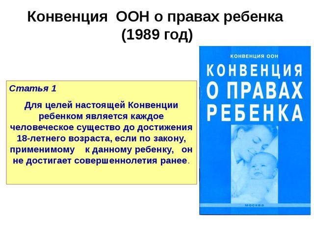 Конвенция ООН о правах ребенка (1989 год) Статья 1 Для целей настоящей Конвен...