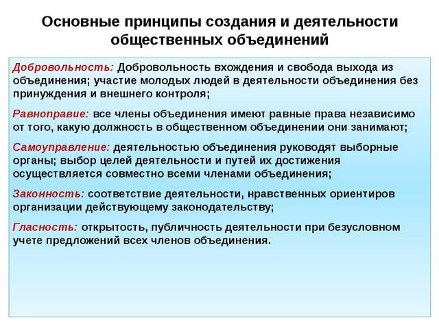 Основные принципы создания и деятельности общественных объединений Добровольн...