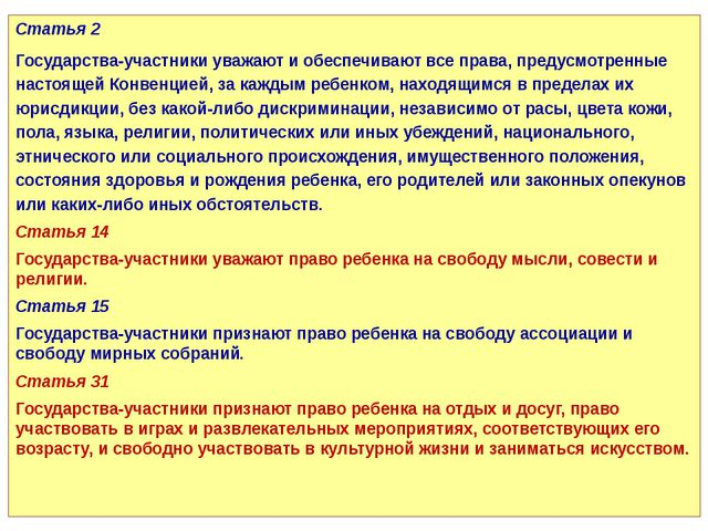 Статья 2 Государства-участники уважают и обеспечивают все права, предусмотрен...