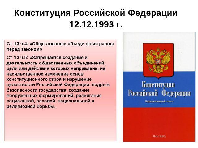 Конституция Российской Федерации 12.12.1993 г. Ст. 13 ч.4: «Общественные объе...