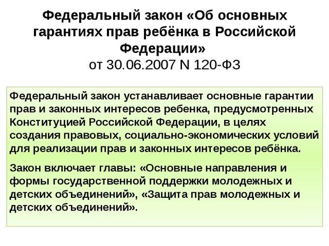 Федеральный закон «Об основных гарантиях прав ребёнка в Российской Федерации»...