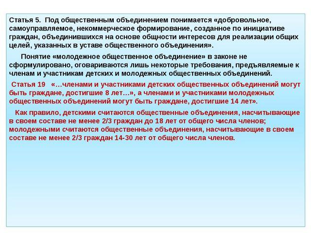 Статья 5. Под общественным объединением понимается «добровольное, самоуправля...
