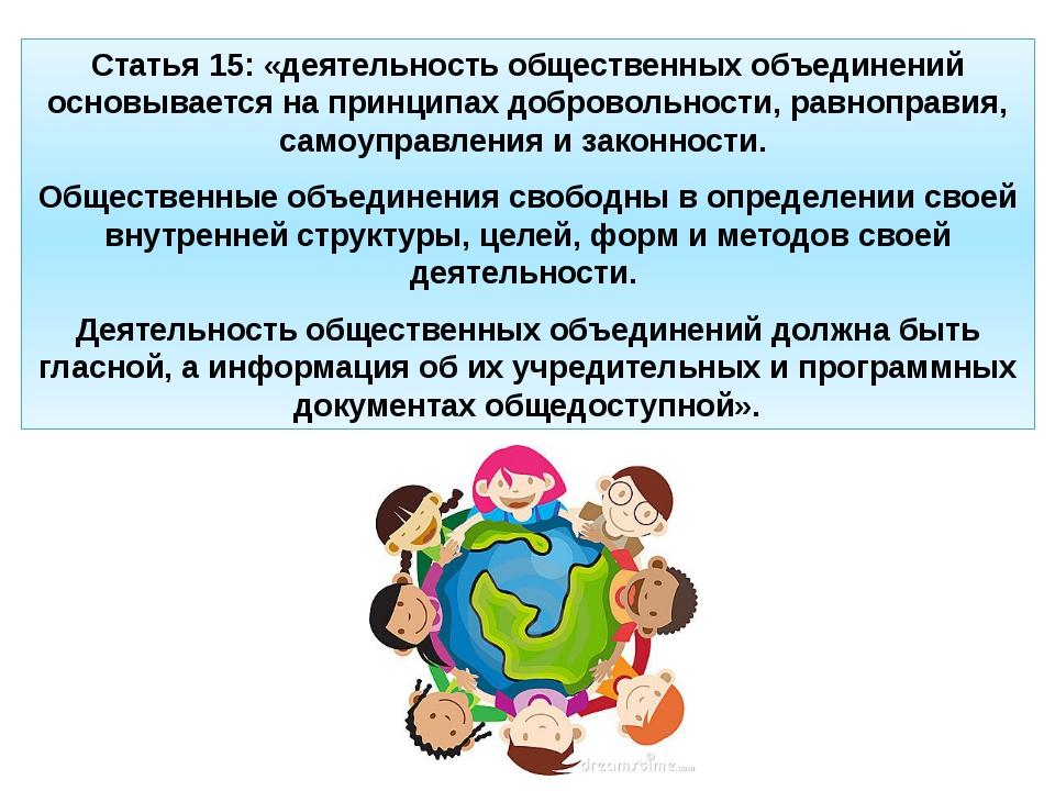 Статья 15: «деятельность общественных объединений основывается на принципах д...