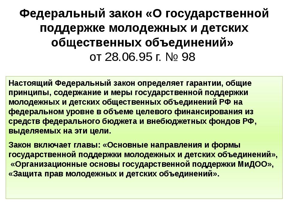 Федеральный закон «О государственной поддержке молодежных и детских обществен...