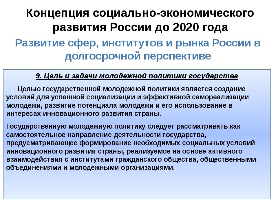 Концепция социально-экономического развития России до 2020 года Развитие сфер...