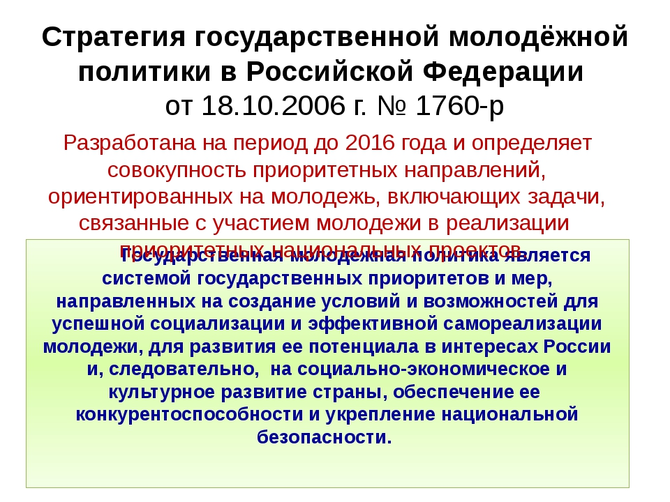 Стратегия государственной молодёжной политики в Российской Федерации от 18.10...