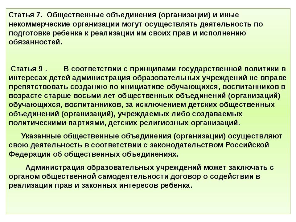 Статья 7. Общественные объединения (организации) и иные некоммерческие органи...
