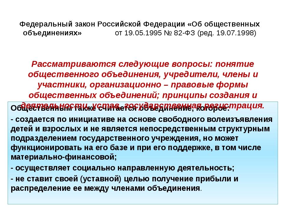 Федеральный закон Российской Федерации «Об общественных объединениях» от 19.0...