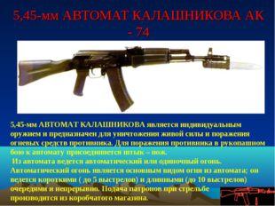 5,45-мм АВТОМАТ КАЛАШНИКОВА АК - 74 5,45-мм АВТОМАТ КАЛАШНИКОВА является инди