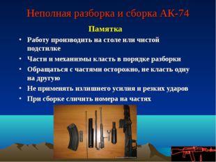 Неполная разборка и сборка АК-74 Памятка Работу производить на столе или чист