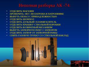 Неполная разборка АК -74: ОТДЕЛИТЬ МАГАЗИН ПРОВЕРИТЬ: НЕТ ЛИ ПАТРОНА В ПАТРОН