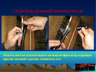 Отделить дульный пламегаситель Нажать ногтем указательного пальца на фиксато