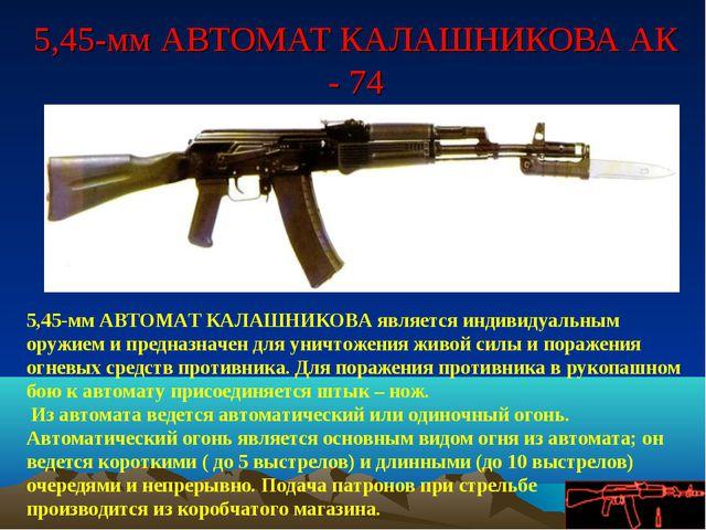 5,45-мм АВТОМАТ КАЛАШНИКОВА АК - 74 5,45-мм АВТОМАТ КАЛАШНИКОВА является инди...