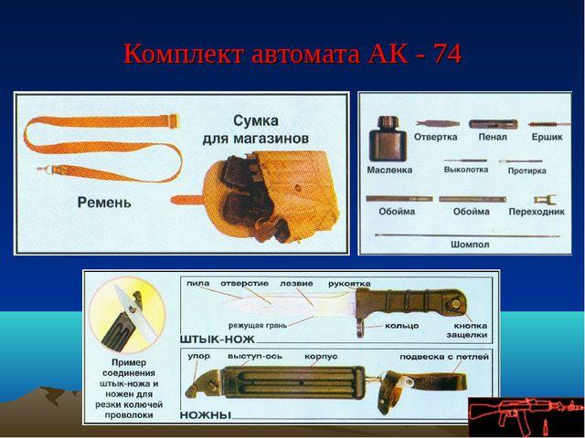 Комплект автомата АК - 74