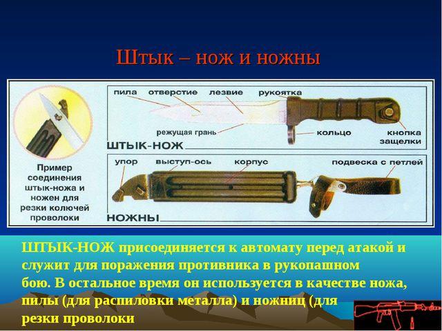 Штык – нож и ножны ШТЫК-НОЖ присоединяется к автомату перед атакой и служит д...