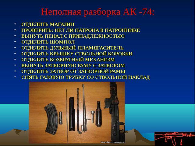 Неполная разборка АК -74: ОТДЕЛИТЬ МАГАЗИН ПРОВЕРИТЬ: НЕТ ЛИ ПАТРОНА В ПАТРОН...