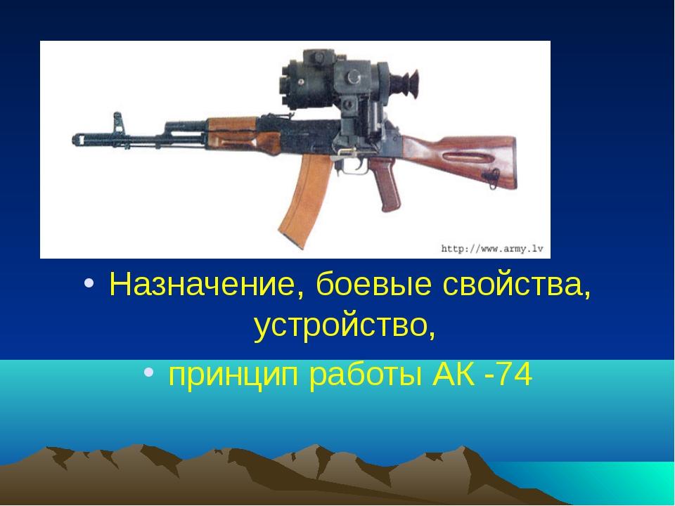Назначение, боевые свойства, устройство, принцип работы АК -74