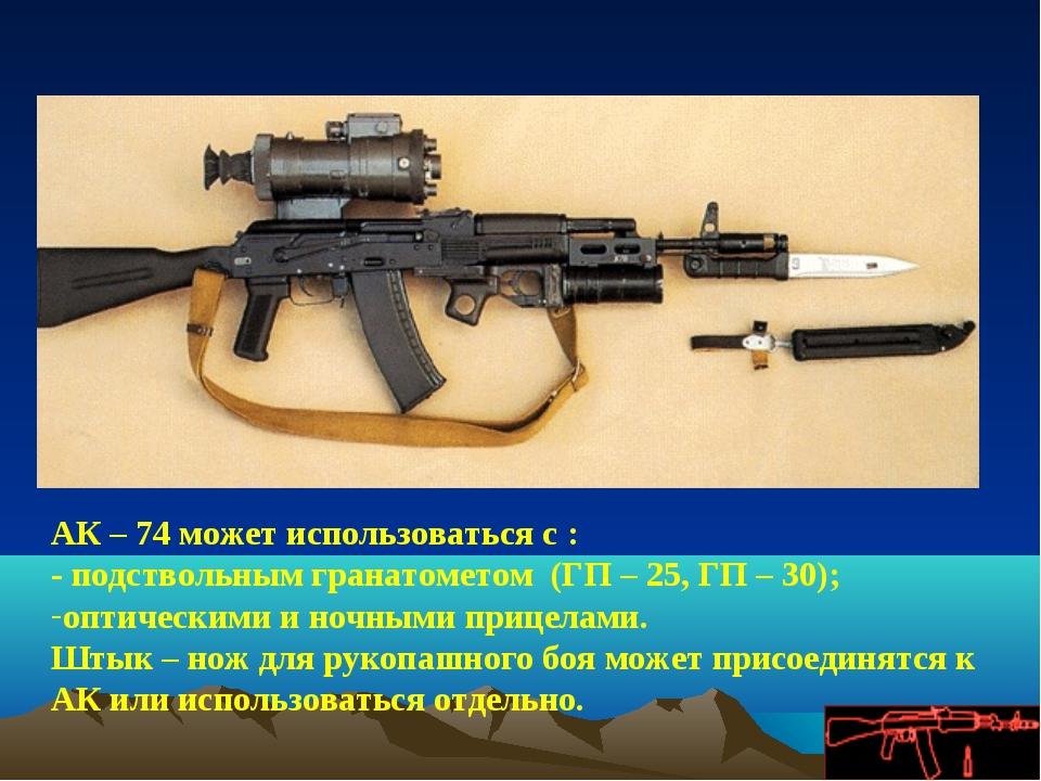 АК – 74 может использоваться с : - подствольным гранатометом (ГП – 25, ГП – 3...
