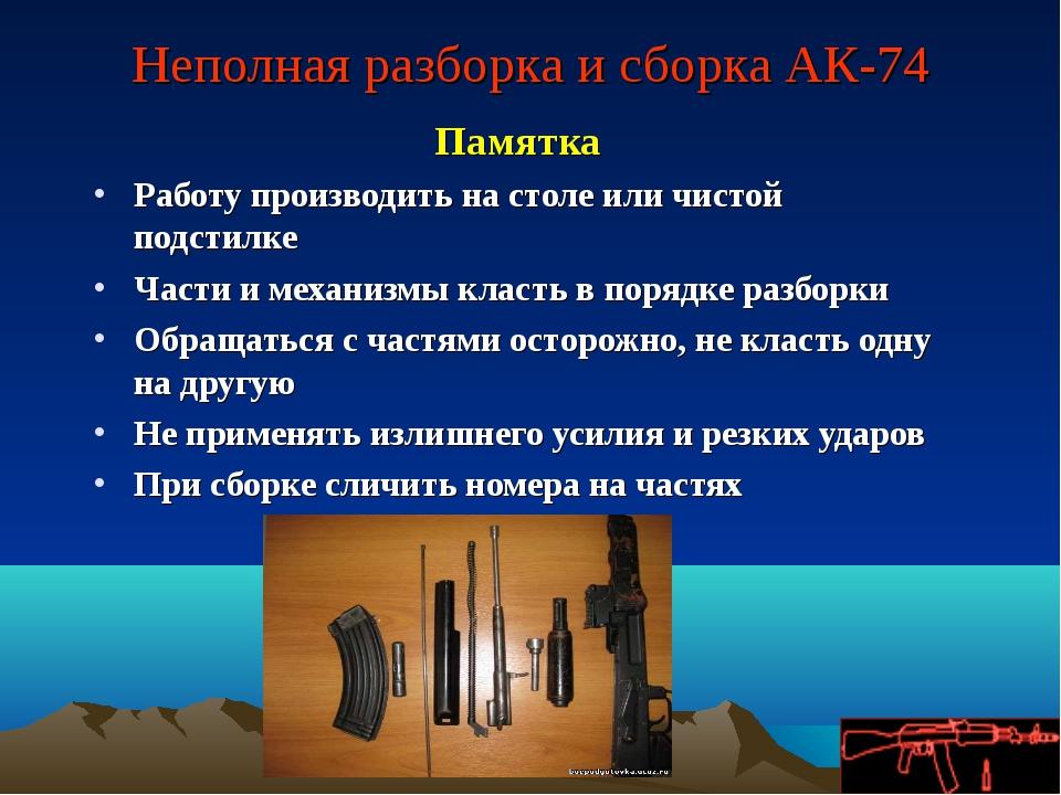 Неполная разборка и сборка АК-74 Памятка Работу производить на столе или чист...