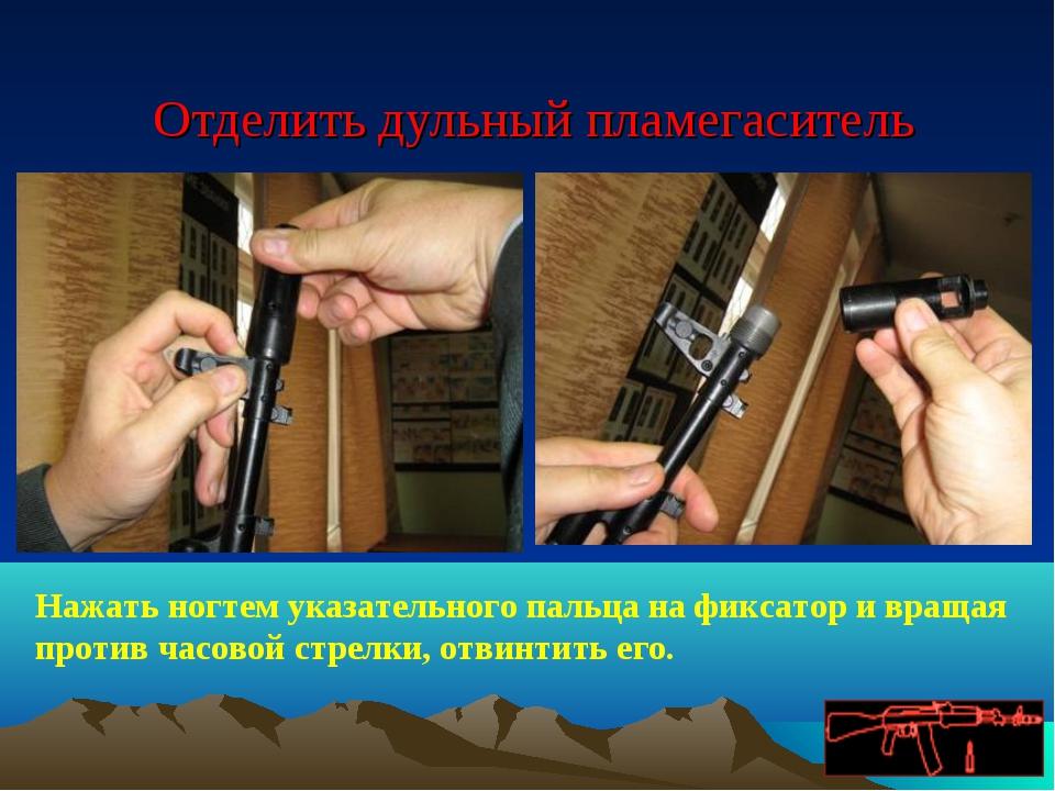 Отделить дульный пламегаситель Нажать ногтем указательного пальца на фиксато...
