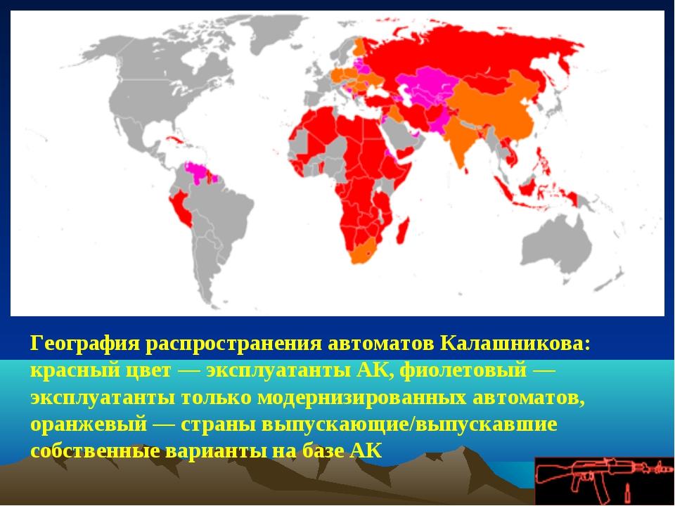 География распространения автоматов Калашникова: красный цвет— эксплуатанты...