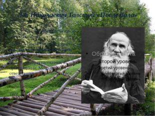 Игра в «муравейных» братьев Л. Толстого похоронили в лесу Старом Заказе, на к