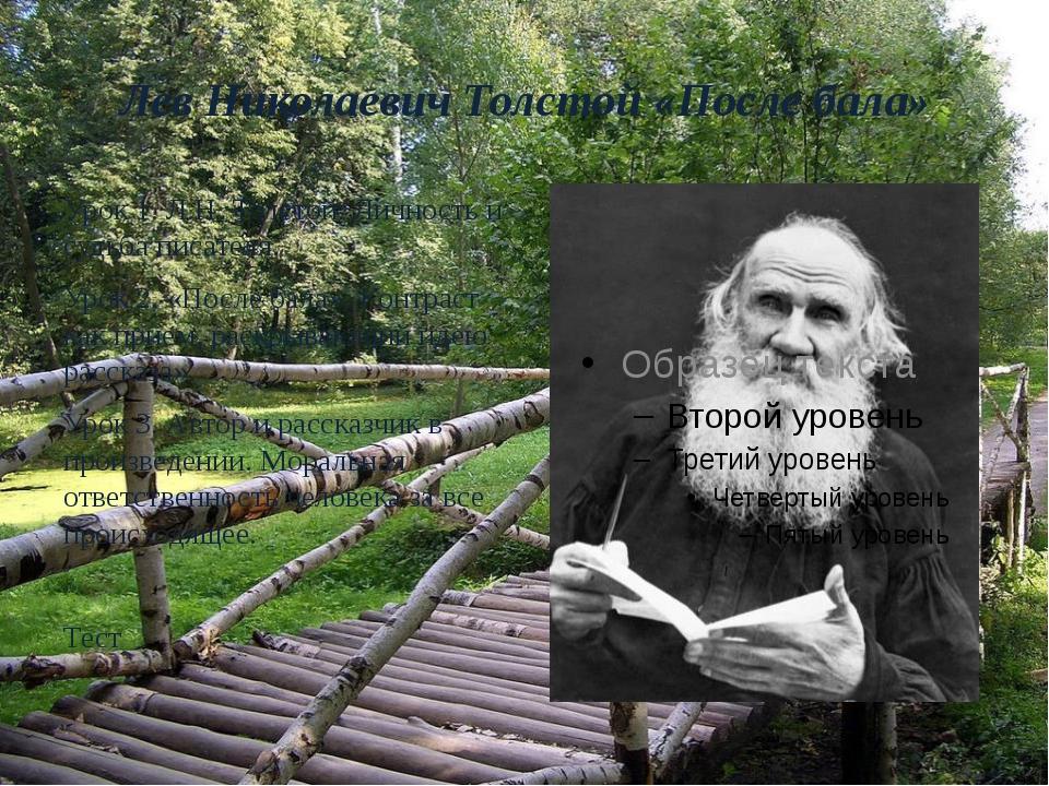 Игра в «муравейных» братьев Л. Толстого похоронили в лесу Старом Заказе, на к...