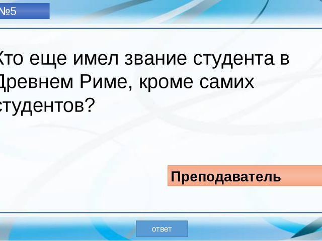 Вопрос №7 Назовите фаворита Елизаветы I, который одобрил проект Московского...